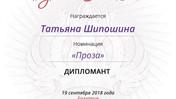 Поздравляем Татьяну Шипошину!