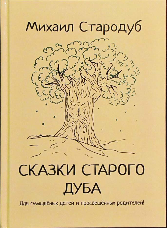 Новая книга Михаила Стародуба