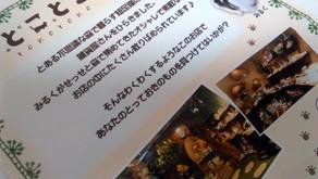 "Tokotoko Zakkaten : la culture ""kawaii"" à l'orée du bois"