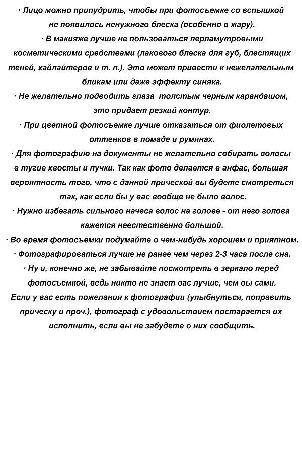 5 стр.jpg