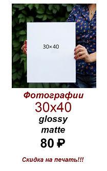 30-40.jpg