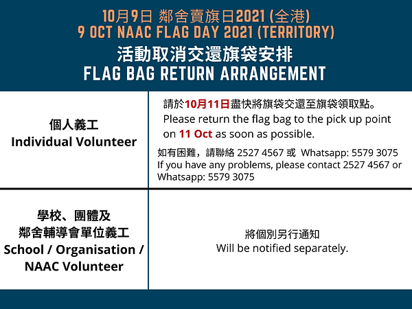 Flag Day bad weather notice_2.png