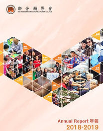 Annual Report 2018-2019 cover.JPG