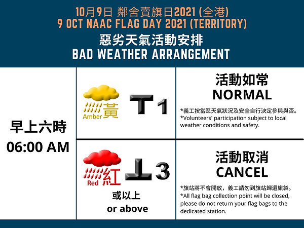 Flag Day Bad Weather notice_1.png