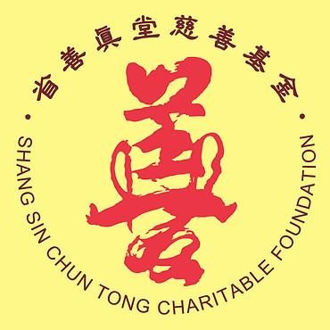 省善真堂慈善基金-Logo.jpg