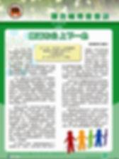 Newsletter 201803.JPG