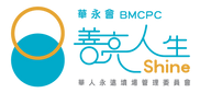 BMCPC_Shine_Logo_1-01.png