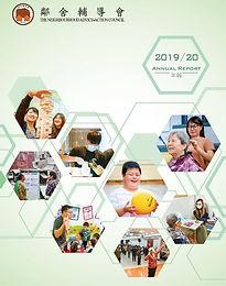 Annual Report 2019-20.jpg