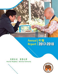 Annual Report 2017-2018 cover.JPG