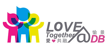 DBlogo (愛共融 Love together) output-01.jpg