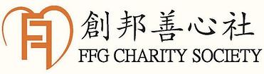 創邦善心社 - Logo.jpg