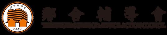 NAAC-Logo C_ Full.png