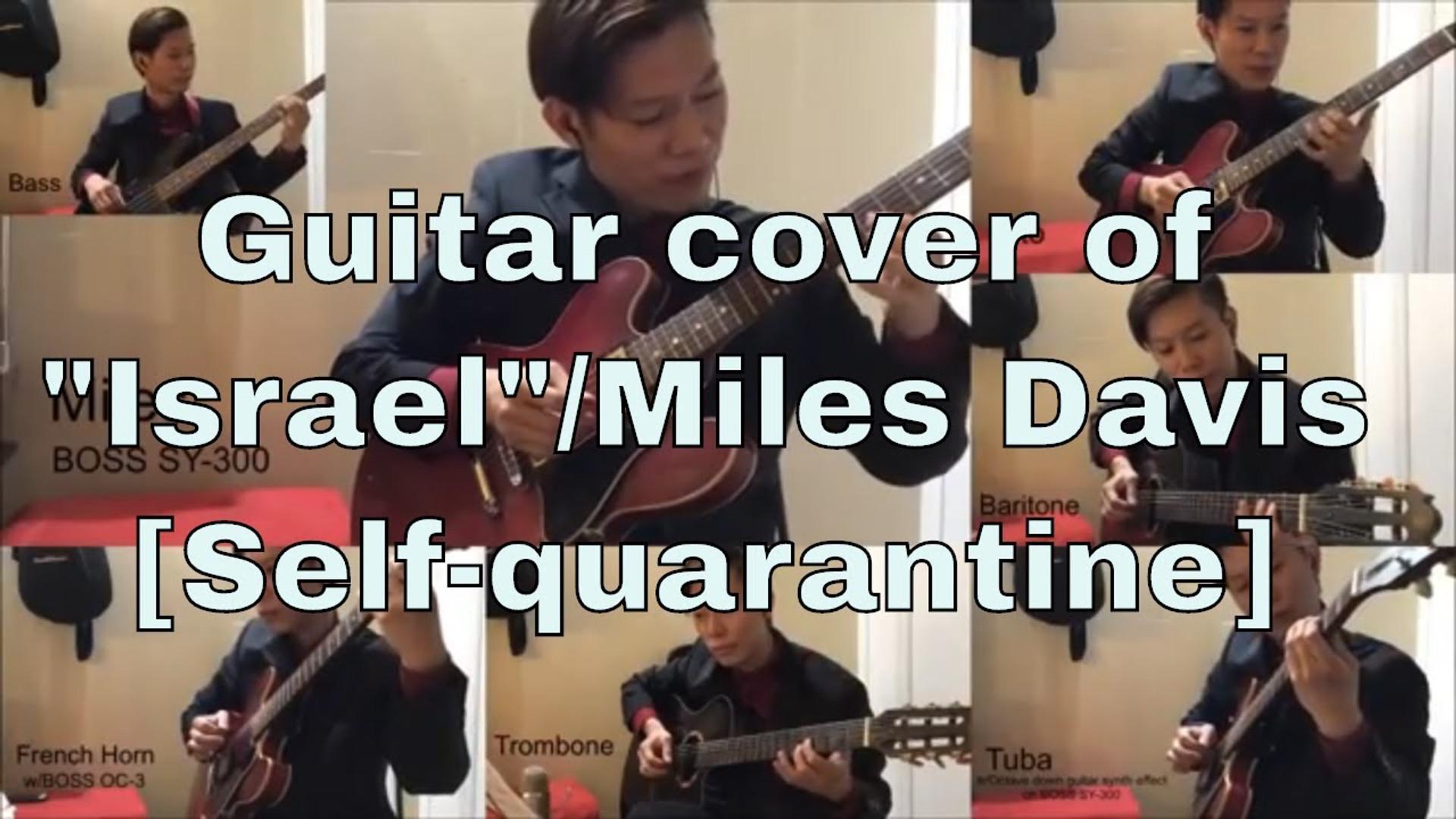 "Guitar cover of ""Israel""/Miles Davis Nonet"