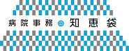 病院事務の知恵袋ロゴ画像.jpg