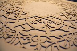 Ketubah Style Illustrating Insert