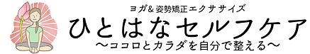 ひとはな name.png