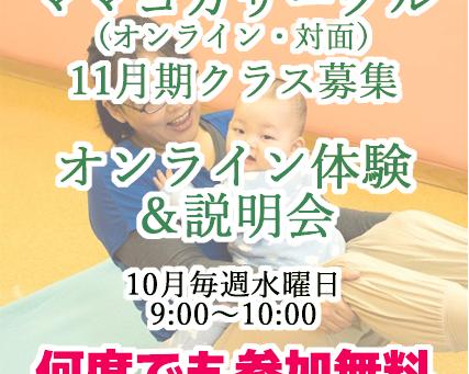 ママヨガサークル 体験&質問会【無料】をオンラインで開催