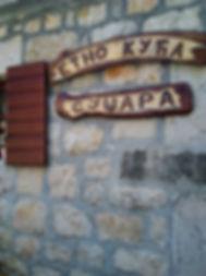 сушара негуши черногория.jpg