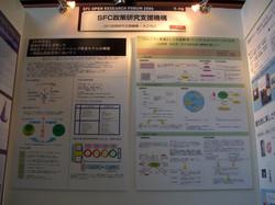 大江研究会ORF発表ブース/2006