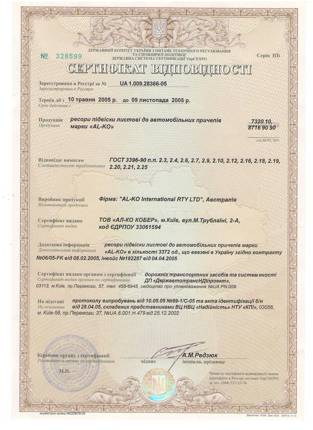 сертификат соответствия на рессоры AL-KO