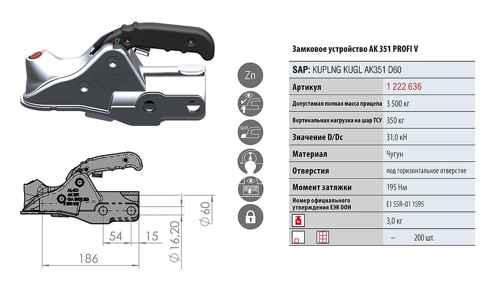 ТМ AL-KO, замковий пристрій AK 351 PROFI V D60 (артикул 1222636)