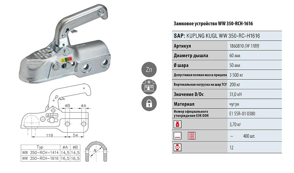 зчіпний пристрій ТМ Winterhoff WW 350-RC-H1616 (артикул 1860810 (W 1189)), під діаметр дишла 60 мм на повну масу причепа 3500кг