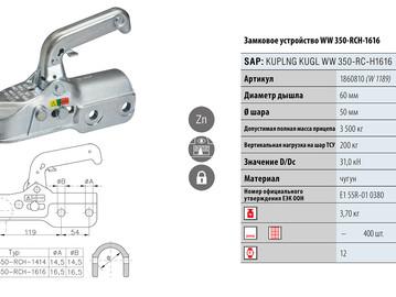 Зчіпний пристрій  WW 350