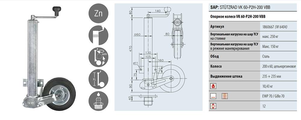 Опорне колесо VK 60-P2H-200 VBB (артикул 1860667 (W 6404))