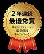 メダルBLR瑕疵保険キャンペーンoutline.png