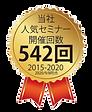 メダル人気セミナー開催回数#4outline.png