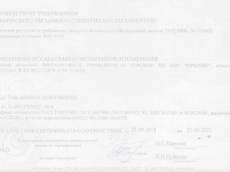 Как проверить пожарный сертификат на подлинность?