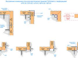 Узлы стыковки панелей с линейной перфорацией LP и QP