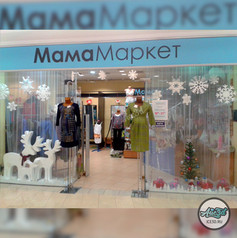 Мамамаркет НГ.jpg