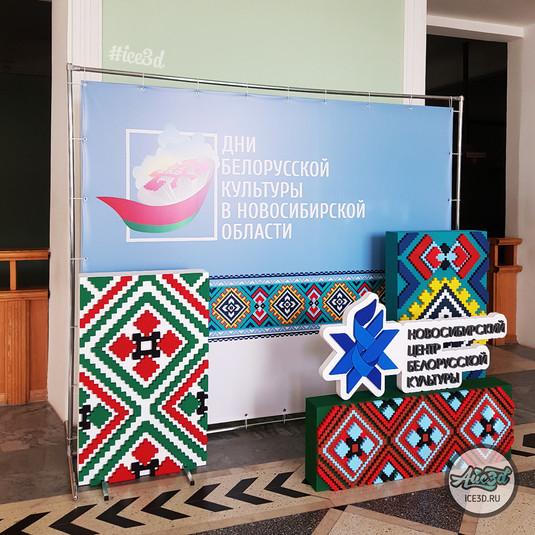 Фотозона Белоруссия узоры (1).jpg