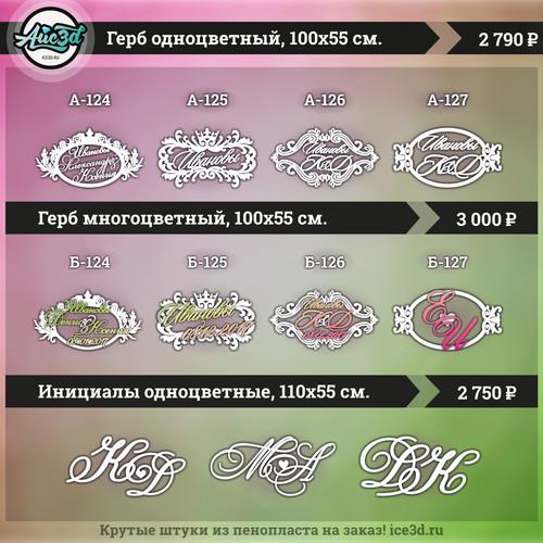 Гербы_13.jpg