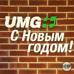 UMG НГ 1.jpg