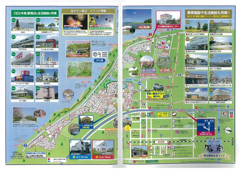 琵琶湖コテージまでの道のり