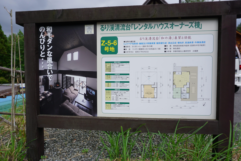 Z-5-6号棟(るり渓)