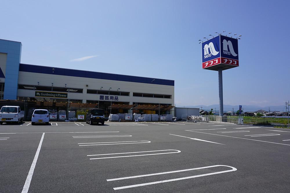 ホームプラザナフコ 高島店