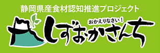 バナー_しずおかさんち.jpg