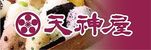 バナー_天神屋.jpg