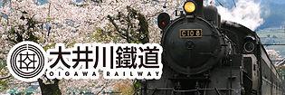 バナー_大井川鐵道.jpg