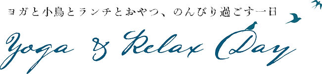 ヨガと小鳥とランチとおやつ、のんびり過ごす一日 「Yoga & Relax Day (ヨガ&リラックスデイ)」 