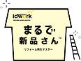 まるで新品さん_logo.png