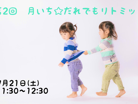 7月の「月イチ☆だれでもリトミック」