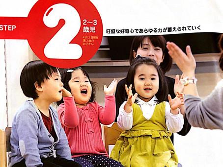 【高畑教室】step2★新しいお友達が増えました!