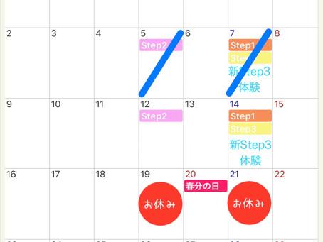 3月4月の予定☸︎˳*✦︎∗︎˚೫˳♡︎˳೫˚∗︎✦︎*˳☸︎