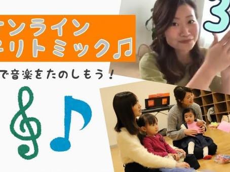 【オンライン】親子リトミック