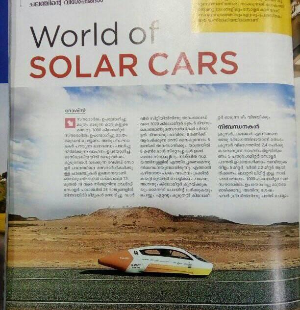 Manorama FastTrack Magazine