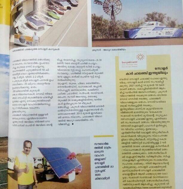 Manorama FastTrack Magazine 2